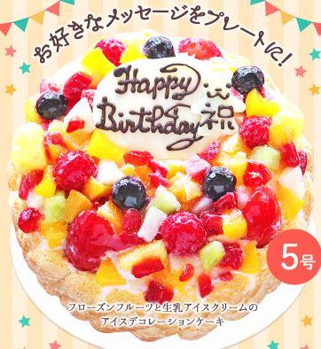 ケーキアイス誕生日